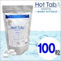スパークリング ホットタブ【100粒入り】sparking Hot Tab 100錠