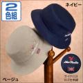 レーベンヘンドラー アルペンハット2色組【カタログ掲載1403】