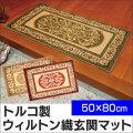 トルコ製 ウィルトン織り 玄関マット ルナ 50×80cm【カタログ掲載1403】