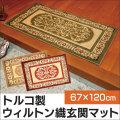 トルコ製 ウィルトン織り 玄関マット ルナ 67×120cm【カタログ掲載1403】