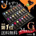 《完売》Galler ガレー チョコレート ミニバーギフトボックス 24本セット【送料無料】