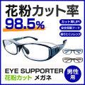 《完売》EYE SUPPORTER 花粉カット メガネ 男性用 OGT-910