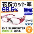 《完売》EYE SUPPORTER 花粉カット メガネ 子供用 OGKD-900