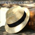 田中帽子中折れ麦わらハット☆オシャレな夏の必需品!熱中症予防、紫外線対策に!