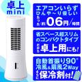 ≪完売≫スリムタワーミニ冷風扇 EF-1403【カタログ掲載1406】