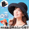 ≪完売≫岡田美里 日傘みたいな帽子【チラシ掲載1406】