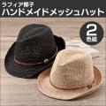 《完売》ラフィア椰子ハット2色組【新聞掲載】