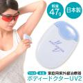 《完売》ボディドクターUV2 紫外線治療器【新聞掲載】