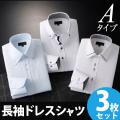 ≪完売≫長袖ドレスシャツ3枚組(スリムAタイプ50283・レギュラーAタイプ50308)