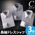 ≪完売≫長袖ドレスシャツ3枚組(スリムCタイプ50287・50288)