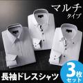 ≪完売≫長袖ドレスシャツ3枚組(スリムマルチ50289・レギュラーマルチ50311)
