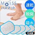 《完売》珪藻土マットに近い 快適サラサラバスマット 日本製