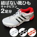 結ばない靴ひもキャタピランキャップ付き FIN-517 同色4本セット(2足分)