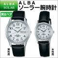 ALBA<アルバ> ソーラー腕時計男女ペアセット<シルバー×黒ベルト>【新聞掲載】【後払い不可】牛革ベルトのシンプルデザイン