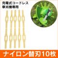 充電式コードレス草刈機 VS-GE01 ナイロン替刃