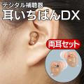 《完売》デジタル補聴器 耳いちばんDX 両耳セット【新聞掲載】【カタログ掲載1603】