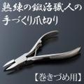 光月作ニッパ型爪切り巻き爪用 【新聞掲載】