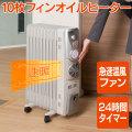 《完売》10枚フィンオイルヒーター【送料無料】温風ファン搭載で即暖も!タイマー付きで効率的に優しく温め♪