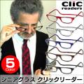 シニアグラス クリックリーダー☆セレブ愛用の機能的シニアグラス