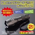 300m 照射 の 強力 LED ズーム ライト YO-0300【2個セット】【新聞掲載】【カタログ掲載1603】