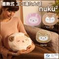 《完売》蓄熱式 エコ 湯たんぽ nuku2 EWT-1544