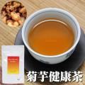 サンテライズ 菊芋 健康茶 75g(2.5g×30包)【カタログ掲載】