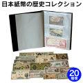 日本紙幣の歴史20種【新聞掲載】【カタログ掲載】【送料無料】