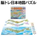 3層式ゲーム&パズル日本地図【新聞掲載】