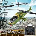 《完売》極空 サバイバーラジコン 3.5ch [GSV-44] 【新聞掲載】