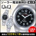 シチズン Q&Q 婦人用 ソーラー電波 腕時計 【新聞掲載】【送料無料】【後払い不可】