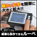 《完売》画像も保存できる電子ルーペ microSD付き【新聞掲載】