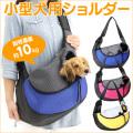 《完売》小型犬斜め掛けキャリーバッグ【新聞掲載】