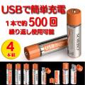 USB充電リチウム単三電池【4本組】