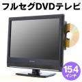 《完売》15.4インチDVD フルセグチューナー搭載テレビ【新聞掲載】【送料無料】
