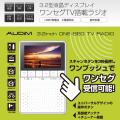 《完売》3.2インチワンセグTVラジオ【KH-TVR320】【新聞掲載】