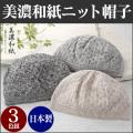 《完売》日本製美濃和紙ニット帽子3色組【新聞掲載】
