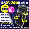 簡単ボイスレコーダー 8GB[VREC-8G-SP]【新聞掲載】
