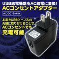 ACコンセントアダプター[AC-DC12-04A]