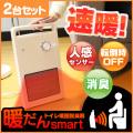 《完売》人感センサー付きトイレ暖房脱臭器 暖だんスマート 2台セット【送料無料】素早く暖房&脱臭!キッチンや脱衣所、リビングで足元あったか♪