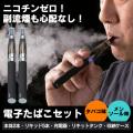 電子たばこ[Ho-70013][Ho-70020]ニコチンゼロ!副流煙も心配なし!【新聞掲載】【送料無料】