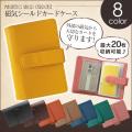 磁気シールドカードケース [SY-MS012]