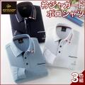 《完売》衿ジャガード長袖ポロシャツ 同サイズ3色組