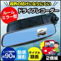 ミラー型ドライブレコーダー [DL-70906]2個組【新聞掲載】