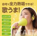 発声練習器 UTAET ウタエット【新聞掲載】【送料無料】