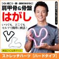 ストレッチハーツ【ハードタイプ】☆保阪尚希さんプロデュース!つらい肩こり、腰、身体のゆがみに!