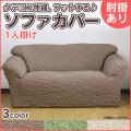 タテヨコ伸縮するフィット式ソファーカバー 肘ありタイプ・1人掛け用