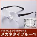 メガネの上から掛けられる メガネタイプルーペ 1.6倍【新聞掲載】【送料無料】