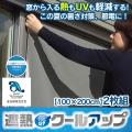 SEKISUI遮熱クールアップ 100×200cm【2枚組】【新聞掲載】窓から入る熱もUVも軽減!暑さ対策、節電に!!