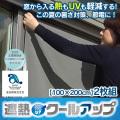 《完売》SEKISUI遮熱クールアップ 100×200cm【2枚組】【新聞掲載】窓から入る熱もUVも軽減!暑さ対策、節電に!!