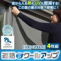 SEKISUI遮熱クールアップ 100×200cm【4枚組】【送料無料】窓から入る熱も紫外線も軽減!暑さ対策、節電に!!